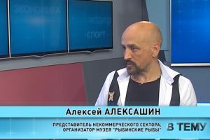 """Программа """"В тему"""" от 26.06.19: Алексей Алексашин"""