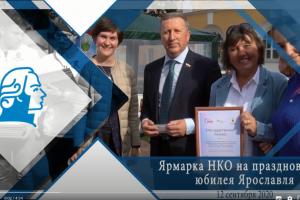 Ярмарка НКО на праздновании юбилея Ярославля