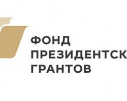 Конкурс на предоставление грантов Президента Российской Федерации на развитие гражданского общества в 2021 году