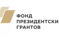 Победители конкурса Фонда президентских грантов
