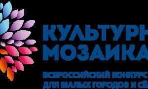 Стартует конкурс «Малая культурная мозаика»