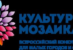 Старт конкурса «Культурная мозаика: партнёрская сеть»