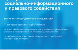 Ярославская региональная общественная организация  «Центр социально-информационного и правового содействия».