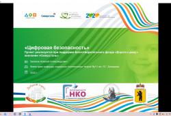 В ЯрГУ им. П.Г. Демидова завершились курсы ДПО для учителей «Цифровая безопасность: новые вызовы и возможности»
