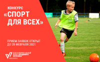 Конкурс «Спорт для всех»