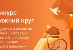 Благотворительный Фонд Елены и Геннадия Тимченко объявил о начале нового конкурса