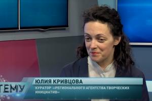 """Программа """"В тему"""" от 26.06.2020: Юлия Кривцова"""
