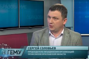"""Программа """"В тему"""" от 12.08.2020: Сергей Соловьев"""