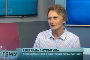"Программа ""В тему"" от 24.06.2020: Светлана Смурыгина"
