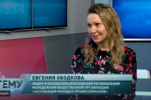 """Программа """"В тему"""" от 10.02.2021: Евгения Ободкова"""
