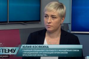 """Программа """"В тему"""" 26.05.21: Юлия Косякина"""