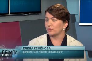 """Программа """"В тему"""" от 26.08.2020: Елена Семенова"""