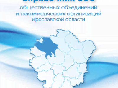 Ярославские НКО приглашают на семинар по подготовке заявок на конкурс президентских грантов Организатором мероприятия выступил Ресурсный центр поддержки НКО и гражданских инициатив