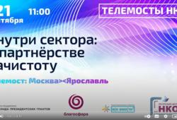Трансляция телемоста Москва – Ярославль «Внутри сектора: о партнерстве начистоту»
