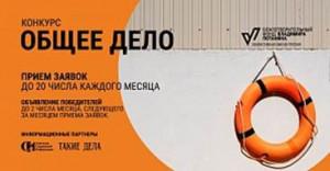 Благотворительный фонд Владимира Потанина приглашает к участию в номинации «НКО. Технологии эджайл»