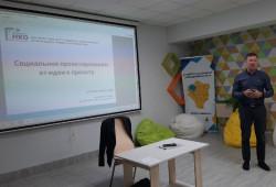 Семинар по социальному проектированию в городе Тутаеве