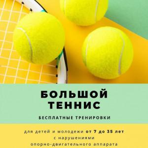 Большой теннис для детей и молодежи с нарушениями опорно-двигательного аппарата открывается в Ярославле!