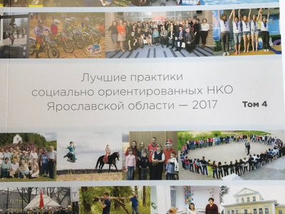 В Ярославле издали книгу о лучших практиках областных НКО в 2017 году Реализацией проекта на протяжении семи лет занимается коллектив ресурсного центра для НКО