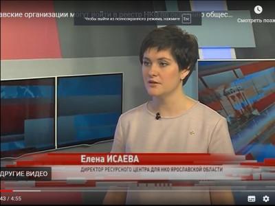 Ярославские организации могут войти в реестр НКО по оказанию общественно-полезных услуг Ситуацию прокомментировала директор ресурсного центра поддержки НКО