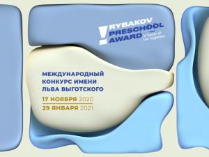 Стартовал Международный конкурс имени Льва Выготского в области дошкольного образования, теперь в нем могут участвовать не только педагоги