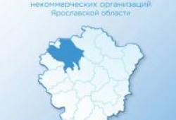Вышел «Справочник 500 некоммерческих организаций Ярославской области»