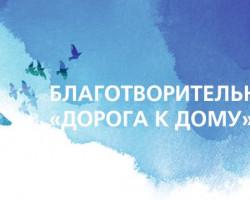 Благотворительный фонд «Дорога к дому» объявляет конкурс социальных проектов на 2020 год