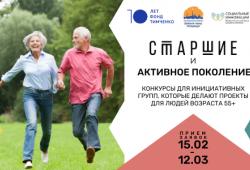 Конкурс «Старшее и активное поколение»