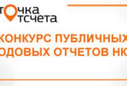 Идет прием заявок на всероссийский конкурс годовых отчетов НКО «Точка отсчета»