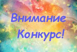 О проведении конкурсного отбора в рамках Всероссийского конкурса «Регион добрых дел»