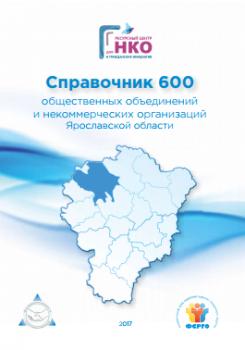 Справочник 600 НКО Ярославской области