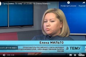 """Программа """"В тему"""" от 22.05.19: Елена Мильто"""