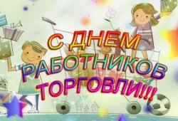 В Мышкине отметили День работника торговли