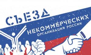 11 – 13 декабря 2018 года в Москве состоится IX Съезд некоммерческих организаций России