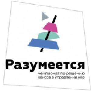 Открыта регистрация на общероссийский чемпионат по решению кейсов для НКО «Разумеется» - 2018