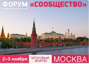 2-3 ноября 2018 года в Москве состоится Итоговый форум «Сообщество»