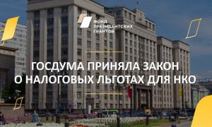 Государственная Дума приняла закон о налоговых льготах для НКО