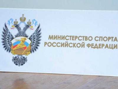 Министерство спорта РФ объявило о конкурсе субсидий для НКО, реализующих проекты в сфере физической культуры, массового спорта и спортивного резерва