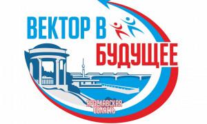 Департамент по физической культуре, спорту и молодежной политике Ярославской области объявил о проведении областного конкурса молодых лидеров «Вектор в будущее»