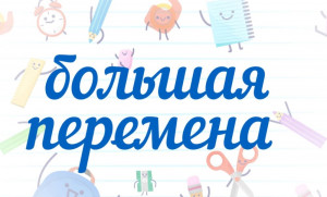 Всероссийский конкурс «Большая перемена»: новый сезон и новые возможности