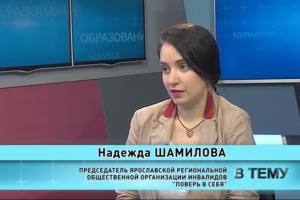 """Программа """"В тему"""" от 17.04.19: Надежда Шамилова"""