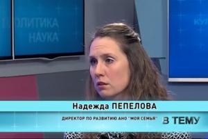 """Программа """"В тему"""" от 20.03.18: Надежда Пепелова"""