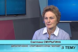 "Программа ""В тему"" от 11.02.19: Светлана Смурыгина"