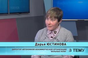 """Программа """"В тему"""" от 6.02.19: Дарья Юстинова"""