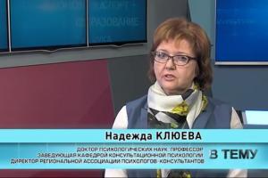 """Программа """"В тему"""" от 24.04.19: Надежда Клюева"""