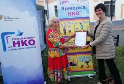 Ярмарка - презентация социальных услуг некоммерческих организаций Ярославской области 2020