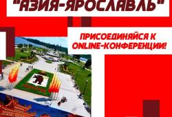 Бизнес встреча «Азия-Ярославль»