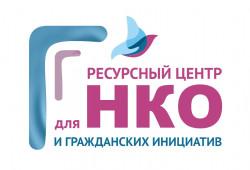 АНО «Ресурсный центр» объявляет о проведении конкурсного отбора заявок СО НКО