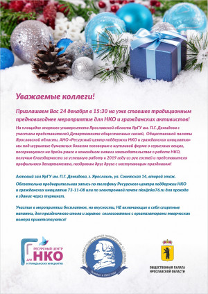Приглашение на Новый год!