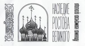 «Наследие Ростова Великого»