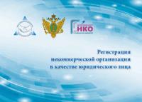 Регистрация некоммерческой организации в качестве юридического лица
